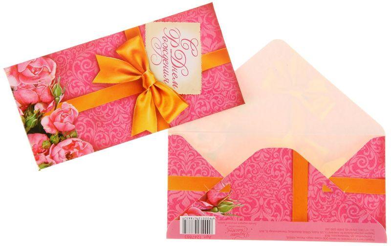 Конверт для денег Дарите счастье С Днем Рождения! Бант и розы, 8 х 16,5 см1247883Всем известно, что хороший подарок - это полезный подарок. А деньги уж точно не будут пылиться в дальнем углу шкафа. Их можно преподнести на любое торжество. Подберите для своего подарка оригинальный конверт и скорее дарите близким радость!