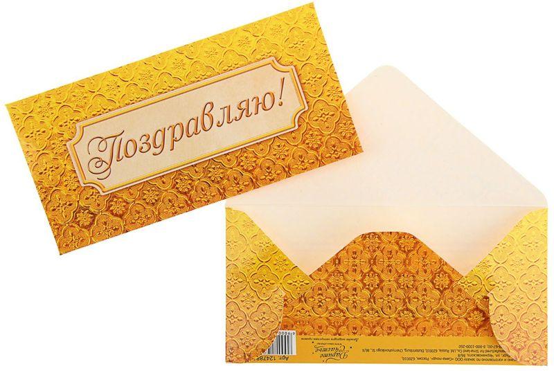Конверт для денег Дарите счастье Поздравляю. Золото, 8 х 16,5 см1247884Всем известно, что хороший подарок - это полезный подарок. А деньги уж точно не будут пылиться в дальнем углу шкафа. Их можно преподнести на любое торжество. Подберите для своего подарка оригинальный конверт и скорее дарите близким радость! Изделие изготовлено из плотного картона, поэтому вы можете не беспокоиться за целостность его содержимого.