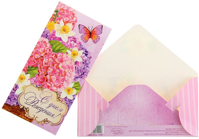 Конверт для денег Дарите счастье С Днем Рождения! Розовый букет, 8 х 16,5 см1247885Всем известно, что хороший подарок - это полезный подарок. А деньги уж точно не будут пылиться в дальнем углу шкафа. Их можно преподнести на любое торжество. Подберите для своего подарка оригинальный конверт и скорее дарите близким радость!