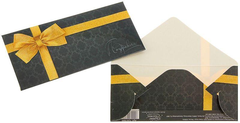 Конверт для денег Дарите счастье Поздравляю. Золотой бант, 8 х 16,5 см1247886Всем известно, что хороший подарок - это полезный подарок. А деньги уж точно не будут пылиться в дальнем углу шкафа. Их можно преподнести на любое торжество. Подберите для своего подарка оригинальный конверт и скорее дарите близким радость! Изделие изготовлено из плотного картона, поэтому вы можете не беспокоиться за целостность его содержимого.