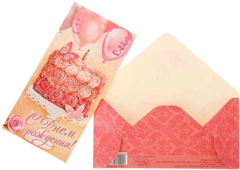 Конверт для денег Дарите счастье С Днем Рождения. Торт, 8 х 16,5 см1247889Всем известно, что хороший подарок — это полезный подарок. А деньги уж точно не будут пылиться в дальнем углу шкафа. Их можно преподнести на любое торжество. Подберите для своего подарка оригинальный конверт и скорее дарите близким радость!Изделие изготовлено из плотного картона, поэтому вы можете не беспокоиться за целостность его содержимого.