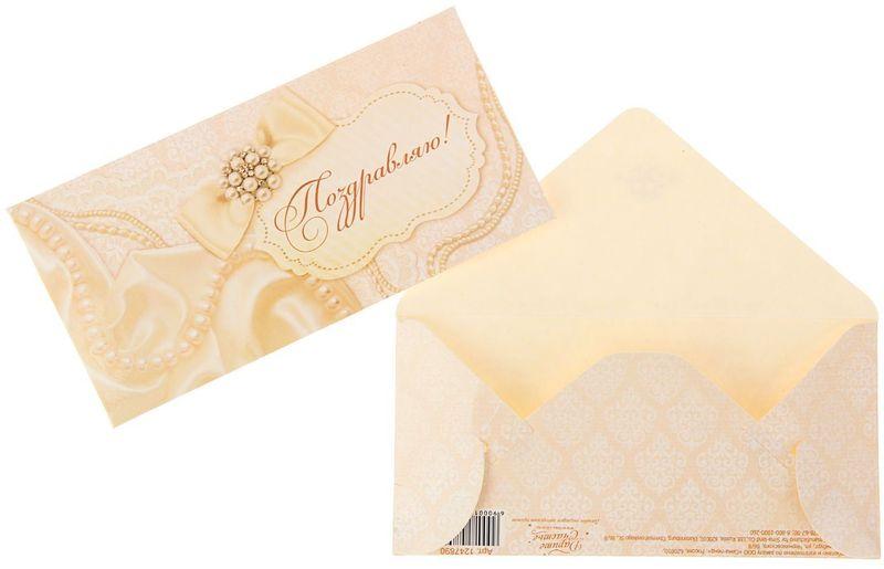 Конверт для денег Дарите счастье Поздравляю. Жемчуг, 8,2 х 16,5 см1247890Всем известно, что хороший подарок — это полезный подарок. А деньги уж точно не будут пылиться в дальнем углу шкафа. Их можно преподнести на любое торжество. Подберите для своего подарка оригинальный конверт и скорее дарите близким радость! Изделие изготовлено из плотного картона, поэтому вы можете не беспокоиться за целостность его содержимого.