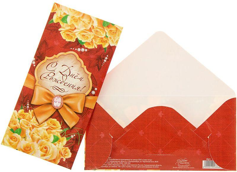 Конверт для денег Дарите счастье С Днем Рождения! Желтые розы, 8 х 16,5 см1326868Всем известно, что хороший подарок - это полезный подарок. А деньги уж точно не будут пылиться в дальнем углу шкафа. Их можно преподнести на любое торжество. Подберите для своего подарка оригинальный конверт и скорее дарите близким радость!