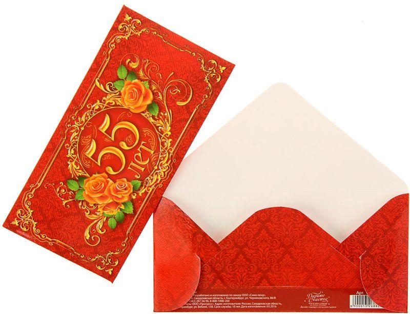 Конверт для денег Дарите счастье С Юбилеем 55 лет, 8 х 16 см1326880Всем известно, что хороший подарок - это полезный подарок. А деньги уж точно не будут пылиться в дальнем углу шкафа. Их можно преподнести на любое торжество. Подберите для своего подарка оригинальный конверт и скорее дарите близким радость!Изделие изготовлено из плотного картона, поэтому вы можете не беспокоиться за целостность его содержимого.