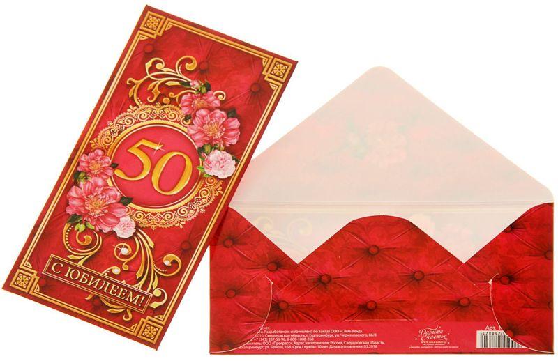 Конверт для денег Дарите счастье С Юбилеем 50 лет, 8 х 16 см1326882Всем известно, что хороший подарок - это полезный подарок. А деньги уж точно не будут пылиться в дальнем углу шкафа. Их можно преподнести на любое торжество. Подберите для своего подарка оригинальный конверт и скорее дарите близким радость!