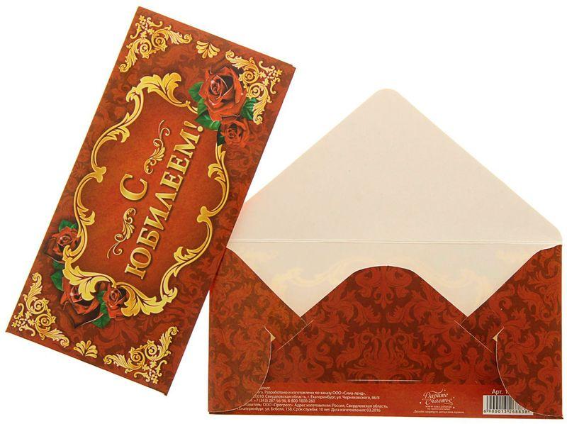 Конверт для денег Дарите счастье С Юбилеем. Золото, 8 х 16,5 см1326883Всем известно, что хороший подарок — это полезный подарок. А деньги уж точно не будут пылиться в дальнем углу шкафа. Их можно преподнести на любое торжество. Подберите для своего подарка оригинальный конверт и скорее дарите близким радость!Изделие изготовлено из плотного картона, поэтому вы можете не беспокоиться за целостность его содержимого.