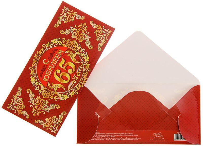 Конверт для денег Дарите счастье С Юбилеем 65 лет, 8 х 16,8 см1326887Всем известно, что хороший подарок — это полезный подарок. А деньги уж точно не будут пылиться в дальнем углу шкафа. Их можно преподнести на любое торжество. Подберите для своего подарка оригинальный конверт и скорее дарите близким радость!Изделие изготовлено из плотного картона, поэтому вы можете не беспокоиться за целостность его содержимого.