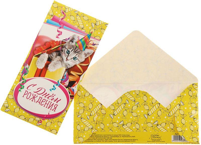 Конверт для денег Дарите счастье С Днем Рождения. Котенок и подарки, цвет: желтый, 8 х 16 см1326894Всем известно, что хороший подарок — это полезный подарок. А деньги уж точно не будут пылиться в дальнем углу шкафа. Их можно преподнести на любое торжество. Подберите для своего подарка оригинальный конверт Дарите счастье С Днем Рождения. Котенок и подарки и скорее дарите близким радость!Изделие изготовлено из плотного картона, поэтому вы можете не беспокоиться за целостность его содержимого.Размер: 8 х 16 см.