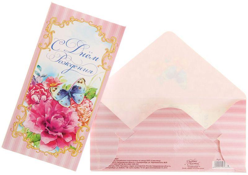 Конверт для денег Дарите счастье С Днем Рождения! Розовая акварель, 8 х 16,5 см1326898Всем известно, что хороший подарок - это полезный подарок. А деньги уж точно не будут пылиться в дальнем углу шкафа. Их можно преподнести на любое торжество. Подберите для своего подарка оригинальный конверт и скорее дарите близким радость!