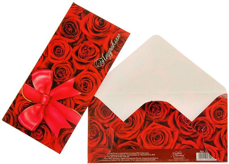 Конверт для денег Дарите счастье Поздравляю. Красные розы и бант, 8 см х 16 см1326903Всем известно, что хороший подарок — это полезный подарок. А деньги уж точно не будут пылиться в дальнем углу шкафа. Их можно преподнести на любое торжество. Подберите для своего подарка оригинальный конверт и скорее дарите близким радость!Изделие изготовлено из плотного картона, поэтому вы можете не беспокоиться за целостность его содержимого.