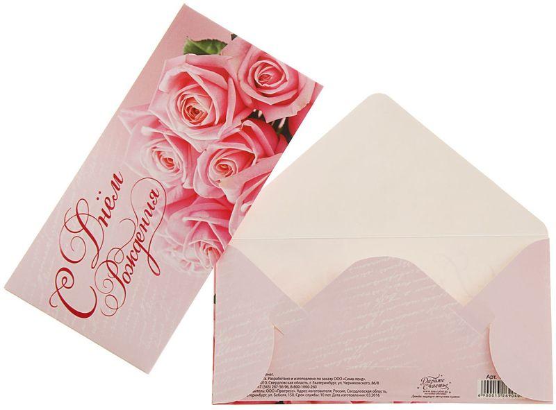Конверт для денег Дарите счастье С Днем Рождения! Розовые розы, 8 х 16 см1326904Всем известно, что хороший подарок - это полезный подарок. А деньги уж точно не будут пылиться в дальнем углу шкафа. Их можно преподнести на любое торжество. Подберите для своего подарка оригинальный конверт и скорее дарите близким радость!