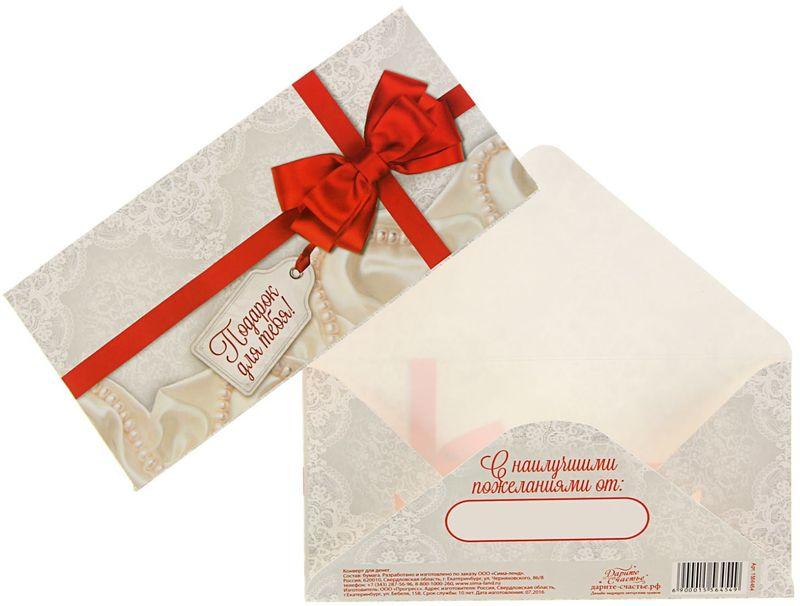 Конверт для денег Дарите счастье Подарок для тебя. Белый фон, 8 х 16,5 см1556454Всем известно, что хороший подарок - это полезный подарок. А деньги уж точно не будут пылиться в дальнем углу шкафа. Их можно преподнести на любое торжество. Подберите для своего подарка оригинальный конверт и скорее дарите близким радость!