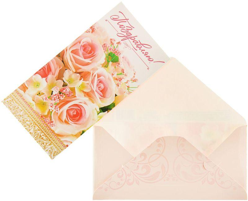 Конверт для денег Дарите счастье С Днем Рождения!, 8 х 16,5 см1560932Всем известно, что хороший подарок — это полезный подарок. А деньги уж точно не будут пылиться в дальнем углу шкафа. Их можно преподнести на любое торжество. Подберите для своего подарка оригинальный конверт и скорее дарите близким радость!Изделие изготовлено из плотного картона, поэтому вы можете не беспокоиться за целостность его содержимого.