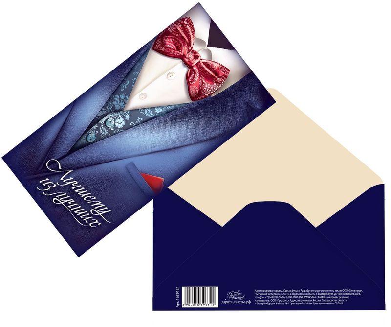 Конверт для денег Дарите счастье Лучшему из лучших, 8,1 см х 16,4 см1659141Всем известно, что хороший подарок — это полезный подарок. А деньги уж точно не будут пылиться в дальнем углу шкафа. Их можно преподнести на любое торжество. Подберите для своего подарка оригинальный конверт и скорее дарите близким радость! Изделие изготовлено из плотного картона, поэтому вы можете не беспокоиться за целостность его содержимого.