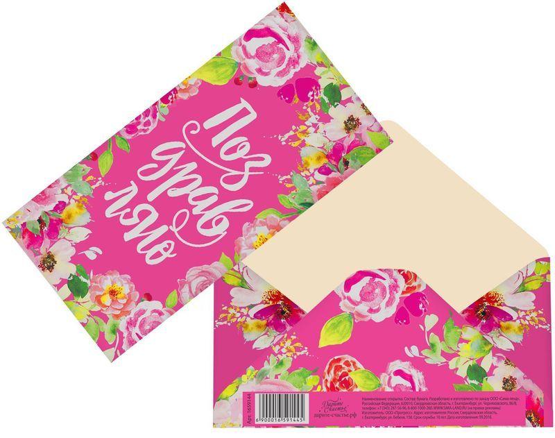 Конверт для денег Дарите счастье Поздравляю. Акварельные цветы, 8 х 16 см1659144Всем известно, что хороший подарок — это полезный подарок. А деньги уж точно не будут пылиться в дальнем углу шкафа. Их можно преподнести на любое торжество. Подберите для своего подарка оригинальный конверт и скорее дарите близким радость!Изделие изготовлено из плотного картона, поэтому вы можете не беспокоиться за целостность его содержимого.