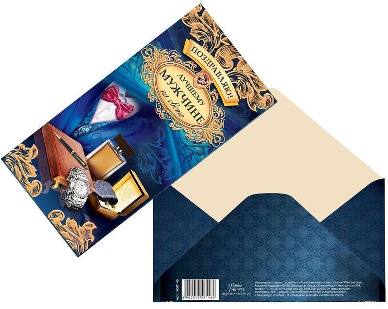 Конверт для денег Дарите счастье Лучшему мужчине на свете, 8,1 х 16,5 см1659146Всем известно, что хороший подарок — это полезный подарок. А деньги уж точно не будут пылиться в дальнем углу шкафа. Их можно преподнести на любое торжество. Подберите для своего подарка оригинальный конверт и скорее дарите близким радость!Изделие изготовлено из плотного картона, поэтому вы можете не беспокоиться за целостность его содержимого.