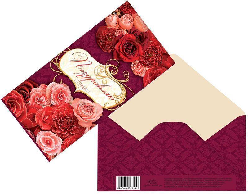 Конверт для денег Дарите счастье Поздравляю. Букет красных цветов, 8 х 16 см1659159Всем известно, что хороший подарок — это полезный подарок. А деньги уж точно не будут пылиться в дальнем углу шкафа. Их можно преподнести на любое торжество. Подберите для своего подарка оригинальный конверт и скорее дарите близким радость!Изделие изготовлено из плотного картона, поэтому вы можете не беспокоиться за целостность его содержимого.