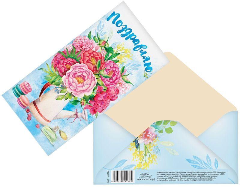 Конверт для денег Дарите счастье Поздравляю. Букет пионов, 8 х 16 см1659167Всем известно, что хороший подарок — это полезный подарок. А деньги уж точно не будут пылиться в дальнем углу шкафа. Их можно преподнести на любое торжество. Подберите для своего подарка оригинальный конверт и скорее дарите близким радость! Изделие изготовлено из плотного картона, поэтому вы можете не беспокоиться за целостность его содержимого.