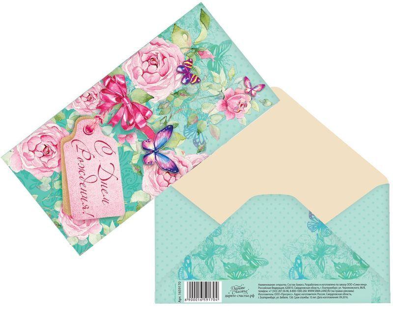 Конверт для денег Дарите счастье С Днем Рождения. Розы и бабочки, 8,1 х 16,4 см1659170Всем известно, что хороший подарок - это полезный подарок. А деньги уж точно не будут пылиться в дальнем углу шкафа. Их можно преподнести на любое торжество. Подберите для своего подарка оригинальный конверт и скорее дарите близким радость!Изделие изготовлено из плотного картона, поэтому вы можете не беспокоиться за целостность его содержимого.