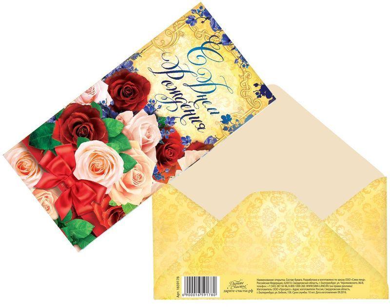 Конверт для денег Дарите счастье С Днем Рождения. Розы с лентой, 8 х 16 см1659178Всем известно, что хороший подарок — это полезный подарок. А деньги уж точно не будут пылиться в дальнем углу шкафа. Их можно преподнести на любое торжество. Подберите для своего подарка оригинальный конверт и скорее дарите близким радость!Изделие изготовлено из плотного картона, поэтому вы можете не беспокоиться за целостность его содержимого.