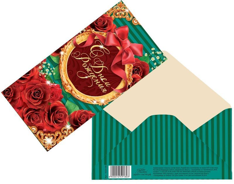 Конверт для денег Дарите счастье С Днем Рождения. Красные розы, 8,1 х 16,5 см1659180Всем известно, что хороший подарок — это полезный подарок. А деньги уж точно не будут пылиться в дальнем углу шкафа. Их можно преподнести на любое торжество. Подберите для своего подарка оригинальный конверт и скорее дарите близким радость!Изделие изготовлено из плотного картона, поэтому вы можете не беспокоиться за целостность его содержимого.