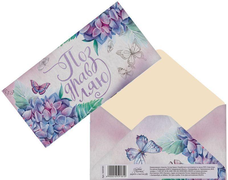 Конверт для денег Дарите счастье Поздравляю. Нежная гортензия, 8 х 16 см1659181Всем известно, что хороший подарок - это полезный подарок. А деньги уж точно не будут пылиться в дальнем углу шкафа. Их можно преподнести на любое торжество. Подберите для своего подарка оригинальный конверт и скорее дарите близким радость!