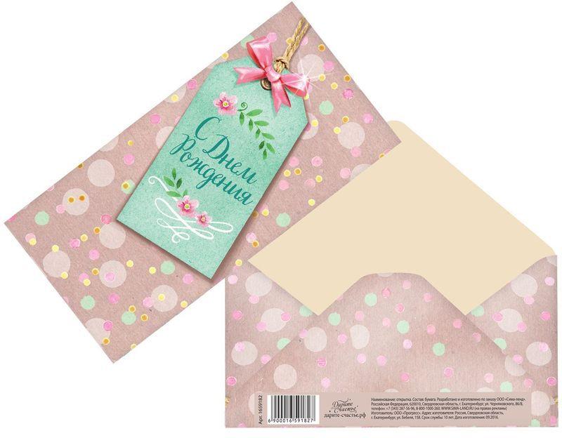 Конверт для денег Дарите счастье С Днем Рождения. Стильный тег, 8 х 16 см1659182Всем известно, что хороший подарок - это полезный подарок. А деньги уж точно не будут пылиться в дальнем углу шкафа. Их можно преподнести на любое торжество. Подберите для своего подарка оригинальный конверт и скорее дарите близким радость!Изделие изготовлено из плотного картона, поэтому вы можете не беспокоиться за целостность его содержимого.