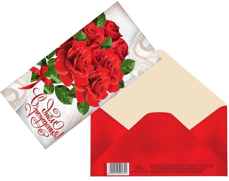Конверт для денег Дарите счастье С Днем Рождения! Жемчуг и розы, 8,1 х 16,4 см1659184Всем известно, что хороший подарок - это полезный подарок. А деньги уж точно не будут пылиться в дальнем углу шкафа. Их можно преподнести на любое торжество. Подберите для своего подарка оригинальный конверт и скорее дарите близким радость!