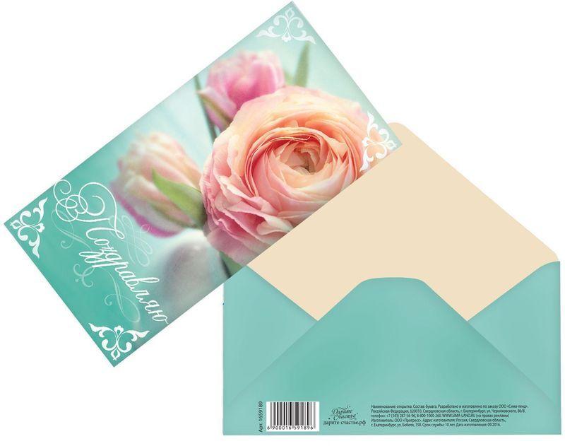 Конверт для денег Дарите счастье Поздравляю. Чайная роза, 8,1 х 16,4 см1659189Всем известно, что хороший подарок — это полезный подарок. А деньги уж точно не будут пылиться в дальнем углу шкафа. Их можно преподнести на любое торжество. Подберите для своего подарка оригинальный конверт и скорее дарите близким радость!Изделие изготовлено из плотного картона, поэтому вы можете не беспокоиться за целостность его содержимого.