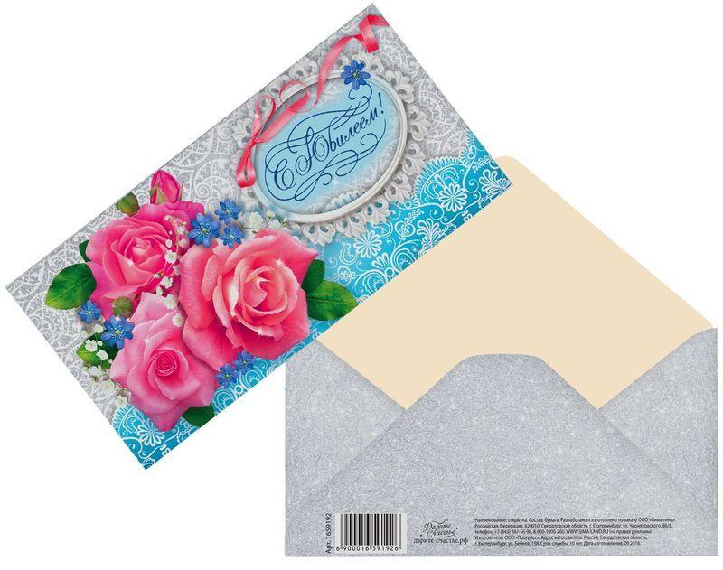 Конверт для денег Дарите счастье С Юбилеем. Розовые розы, 8,1 х 16,5 см1659192Всем известно, что хороший подарок — это полезный подарок. А деньги уж точно не будут пылиться в дальнем углу шкафа. Их можно преподнести на любое торжество. Подберите для своего подарка оригинальный конверт и скорее дарите близким радость! Изделие изготовлено из плотного картона, поэтому вы можете не беспокоиться за целостность его содержимого.