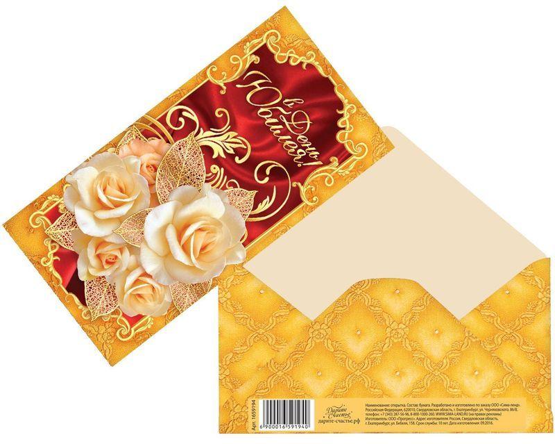 Конверт для денег Дарите счастье В день Юбилея. Золотой узор, 8 х 16 см1659194Всем известно, что хороший подарок - это полезный подарок. А деньги уж точно не будут пылиться в дальнем углу шкафа. Их можно преподнести на любое торжество. Подберите для своего подарка оригинальный конверт и скорее дарите близким радость! Изделие изготовлено из плотного картона, поэтому вы можете не беспокоиться за целостность его содержимого.