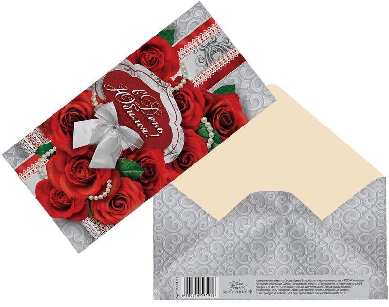 Конверт для денег Дарите счастье В день Юбилея. Розы с жемчугом, 8,1 х 16,4 см1659198Всем известно, что хороший подарок — это полезный подарок. А деньги уж точно не будут пылиться в дальнем углу шкафа. Их можно преподнестина любое торжество в оригинальном конверте Дарите счастье В день Юбилея.Изделие изготовлено из плотного картона, поэтому вы можете не беспокоиться за целостность его содержимого.