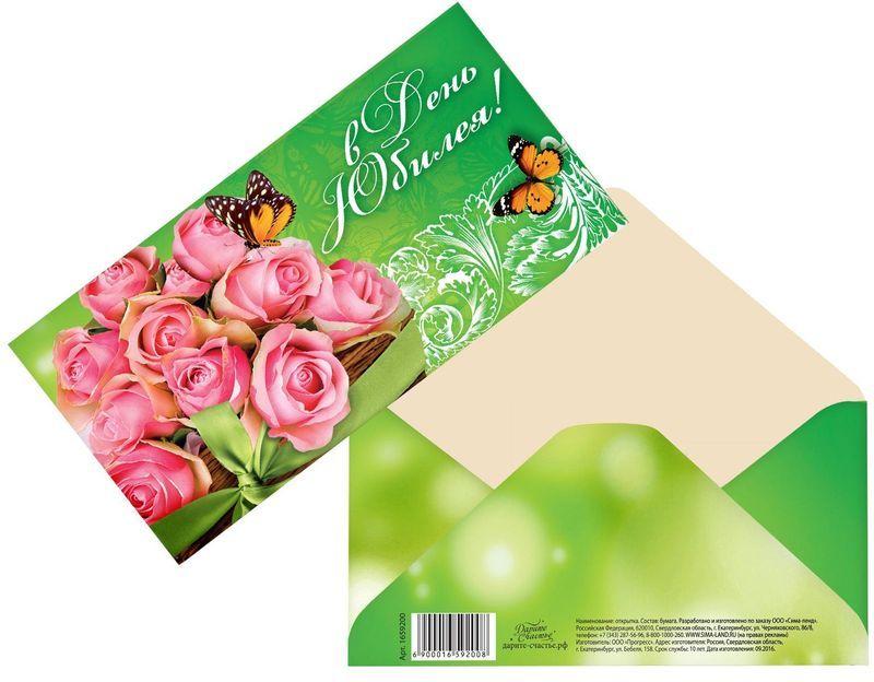 Конверт для денег Дарите счастье В день Юбилея. Букет с зеленой лентой, 8,1 х 16,4 см1659200Всем известно, что хороший подарок - это полезный подарок. А деньги уж точно не будут пылиться в дальнем углу шкафа. Их можно преподнести на любое торжество в оригинальном конверте Дарите счастье В день Юбилея. Изделие изготовлено из плотного картона, поэтому вы можете не беспокоиться за целостность его содержимого.
