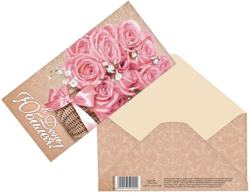 Конверт для денег Дарите счастье В день Юбилея, 8,1 х 16,4 см1659202Всем известно, что хороший подарок - это полезный подарок. А деньги уж точно не будут пылиться в дальнем углу шкафа. Их можно преподнести на любое торжество. Подберите для своего подарка оригинальный конверт и скорее дарите близким радость!