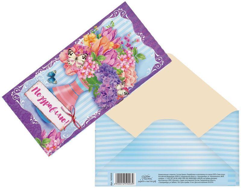 Конверт для денег Дарите счастье Поздравляю! Сиреневые цветы, 8 х 16 см стиральная машина siemens wm 16w640oe