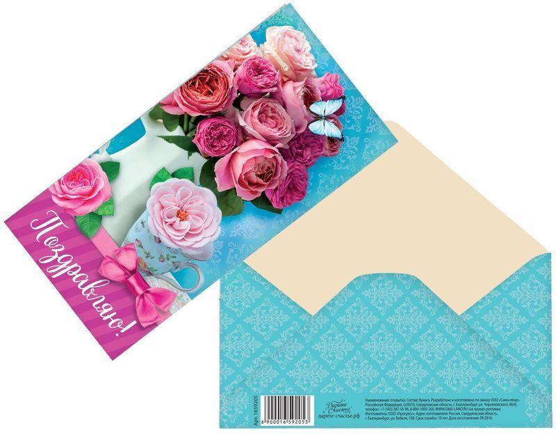 Конверт для денег Дарите счастье Поздравляю! Розы и бабочки, 8,1 х 16,4 см1659205Всем известно, что хороший подарок — это полезный подарок. А деньги уж точно не будут пылиться в дальнем углу шкафа. Их можно преподнести на любое торжество. Подберите для своего подарка оригинальный конверт и скорее дарите близким радость!Изделие изготовлено из плотного картона, поэтому вы можете не беспокоиться за целостность его содержимого.