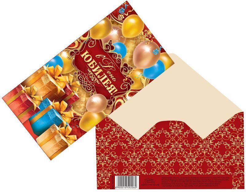 Конверт для денег Дарите счастье В день Юбилея. Шары и подарки, 8 х 16 см1659206Всем известно, что хороший подарок - это полезный подарок. А деньги уж точно не будут пылиться в дальнем углу шкафа. Их можно преподнести на любое торжество. Подберите для своего подарка оригинальный конверт и скорее дарите близким радость!