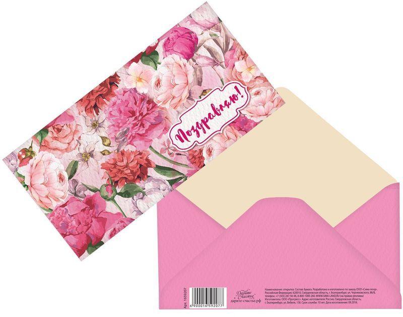 Конверт для денег Дарите счастье Поздравляю! Цветы, 8,1 х 16,5 см1659207Выразить свои чувства и дополнить основной подарок тёплыми словами вам поможет открытка Поздравляю, с ней ваше пожелание «Счастья, любви и здоровья» приобретёт трепетный и душевный подтекст. А воспоминания о праздничном дне ещё долго будут радовать адресата.Открытка выполнена из картона.