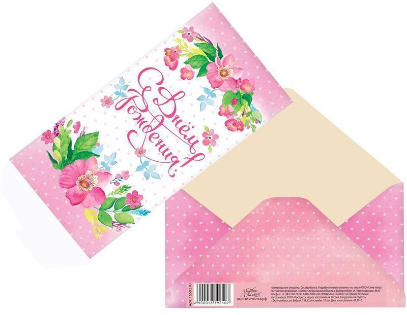 Конверт для денег Дарите счастье С Днем Рождения. Розовый фон, 8,1 х 16,5 см1659210Всем известно, что хороший подарок - это полезный подарок. А деньги уж точно не будут пылиться в дальнем углу шкафа. Их можно преподнести на любое торжество. Подберите для своего подарка оригинальный конверт и скорее дарите близким радость!Изделие изготовлено из плотного картона, поэтому вы можете не беспокоиться за целостность его содержимого.