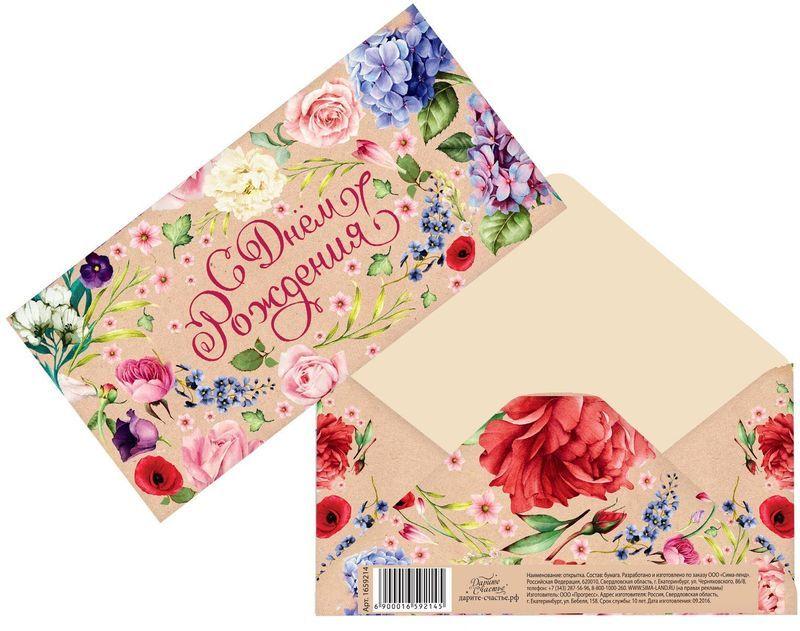 Конверт для денег Дарите счастье Поздравляю. Цветы на крафте, 8 х 16 см1659214Всем известно, что хороший подарок - это полезный подарок. А деньги уж точно не будут пылиться в дальнем углу шкафа. Их можно преподнести на любое торжество. Подберите для своего подарка оригинальный конверт и скорее дарите близким радость!