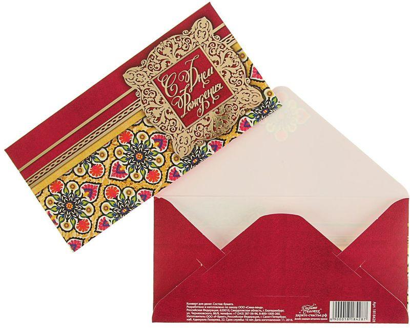 Конверт для денег Дарите счастье С Днем Рождения. Розовый орнамент, 8 х 16 см1818428Всем известно, что хороший подарок — это полезный подарок. А деньги уж точно не будут пылиться в дальнем углу шкафа. Их можно преподнести на любое торжество. Подберите для своего подарка оригинальный конверт и скорее дарите близким радость! Изделие изготовлено из плотного картона, поэтому вы можете не беспокоиться за целостность его содержимого.