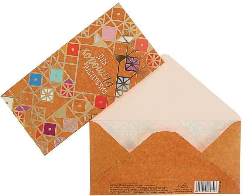 Конверт для денег Дарите счастье Для хорошего настроения, 8 х 16 см1818430Всем известно, что хороший подарок - это полезный подарок. А деньги уж точно не будут пылиться в дальнем углу шкафа. Их можно преподнести на любое торжество. Подберите для своего подарка оригинальный конверт и скорее дарите близким радость!Изделие изготовлено из плотного картона, поэтому вы можете не беспокоиться за целостность его содержимого.