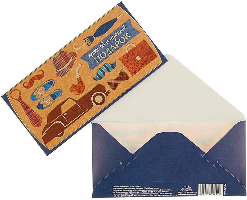 Конверт для денег Дарите счастье Нужный подарок, 8 х 16 смpokka-4130-92-1Всем известно, что хороший подарок - это полезный подарок. А деньги уж точно не будут пылиться в дальнем углу шкафа. Их можно преподнести на любое торжество. Подберите для своего подарка оригинальный конверт и скорее дарите близким радость! Изделие изготовлено из плотного картона, поэтому вы можете не беспокоиться за целостность его содержимого.
