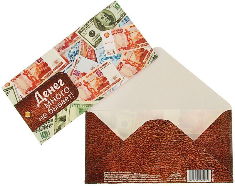 Конверт для денег Дарите счастье Купюры в кошельке, 8 х 16 см1818443Всем известно, что хороший подарок - это полезный подарок. А деньги уж точно не будут пылиться в дальнем углу шкафа. Их можно преподнести на любое торжество. Подберите для своего подарка оригинальный конверт и скорее дарите близким радость!Изделие изготовлено из плотного картона, поэтому вы можете не беспокоиться за целостность его содержимого.