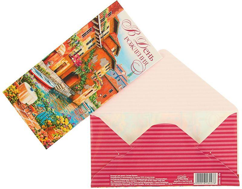 Конверт для денег Дарите счастье В День Рождения. Пейзаж, 8 х 16 см1818447Всем известно, что хороший подарок - это полезный подарок. А деньги уж точно не будут пылиться в дальнем углу шкафа. Их можно преподнести на любое торжество. Подберите для своего подарка оригинальный конверт и скорее дарите близким радость!Изделие изготовлено из плотного картона, поэтому вы можете не беспокоиться за целостность его содержимого.