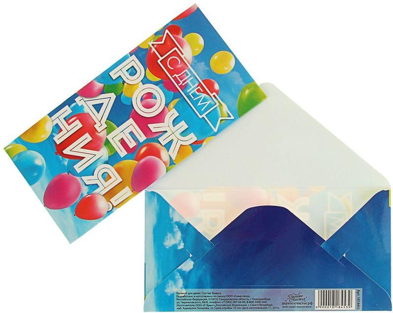 Конверт для денег Дарите счастье Воздушные шары, 8 х 16 см1818453Всем известно, что хороший подарок - это полезный подарок. А деньги уж точно не будут пылиться в дальнем углу шкафа. Их можно преподнести на любое торжество. Подберите для своего подарка оригинальный конверт и скорее дарите близким радость! Изделие изготовлено из плотного картона, поэтому вы можете не беспокоиться за целостность его содержимого.