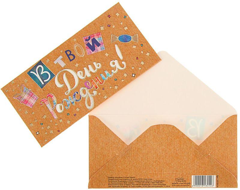 Конверт для денег Дарите счастье В твой день рождения Крафт, 8 х 16 см1818454Всем известно, что хороший подарок — это полезный подарок. А деньги уж точно не будут пылиться в дальнем углу шкафа. Их можно преподнести на любое торжество. Подберите для своего подарка оригинальный конверт и скорее дарите близким радость! Изделие изготовлено из плотного картона, поэтому вы можете не беспокоиться за целостность его содержимого.