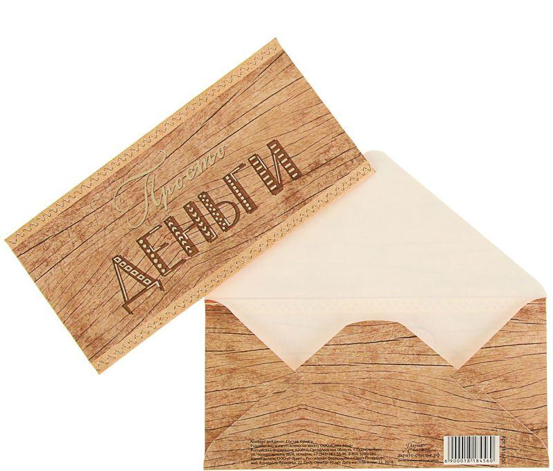 Конверт для денег Дарите счастье Просто деньги, 8 х 16 см1818456Всем известно, что хороший подарок - это полезный подарок. А деньги уж точно не будут пылиться в дальнем углу шкафа. Их можно преподнести на любое торжество. Подберите для своего подарка оригинальный конверт и скорее дарите близким радость!Изделие изготовлено из плотного картона, поэтому вы можете не беспокоиться за целостность его содержимого.