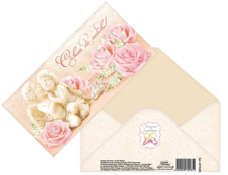 Конверт для денег Дарите счастье Ангелы и цветы, 8 х 16,5 см2079285Всем известно, что хороший подарок - это полезный подарок. А деньги уж точно не будут пылиться в дальнем углу шкафа. Их можно преподнести на любое торжество. Подберите для своего подарка оригинальный конверт и скорее дарите близким радость!Изделие изготовлено из плотного картона, поэтому вы можете не беспокоиться за целостность его содержимого.