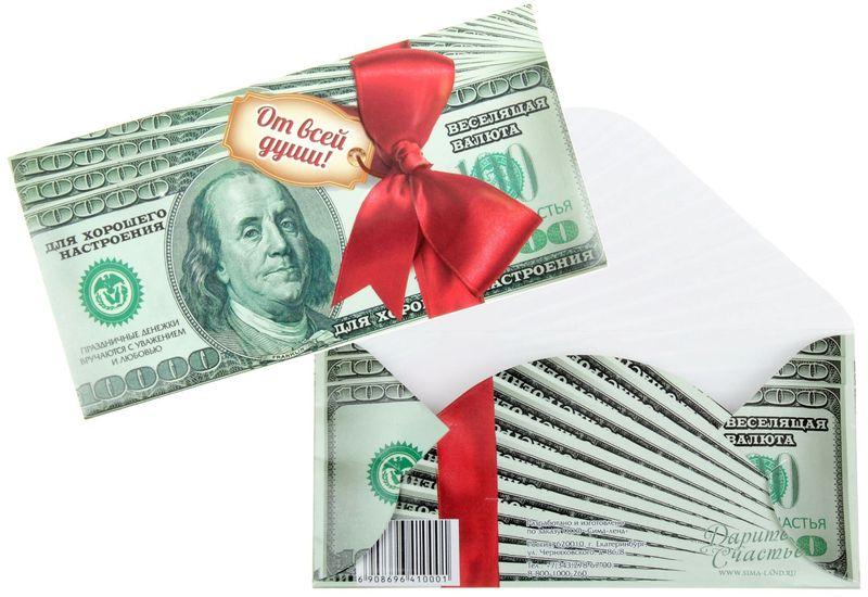 Конверт для денег Дарите счастье От всей души. Доллар, 8 х 16 см869641Всем известно, что хороший подарок — это полезный подарок. А деньги уж точно не будут пылиться в дальнем углу шкафа. Их можно преподнести на любое торжество. Подберите для своего подарка оригинальный конверт и скорее дарите близким радость!Изделие изготовлено из плотного картона, поэтому вы можете не беспокоиться за целостность его содержимого.